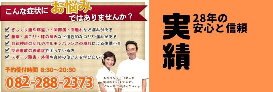 広島市南区のオステオパシー・整体・鍼灸・佐々木整骨鍼灸院